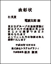 社長賞表彰テンプレート