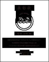 ロゴ入り表彰テンプレート