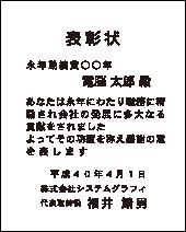 永年勤続の表彰用テンプレート(横書き)