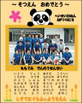 卒園記念に写真とクラスメイトのお名前を入れられるテンプレート