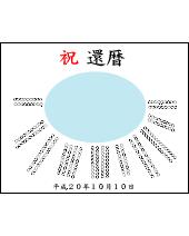 還暦や米寿などの長寿祝いの記念プレート作成ならお任せください。