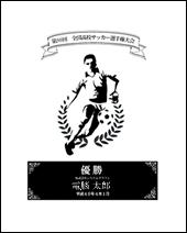 サッカー表彰テンプレート