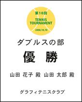 テニス用テンプレート